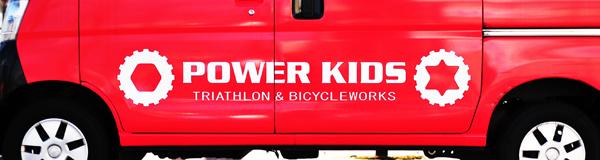 POWER KIDS外商部のブログ