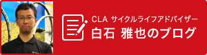 白井雅也のブログ