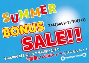 夏のボーナスセール開催!!