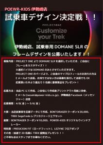 projectone domaneキャンペーン2 10