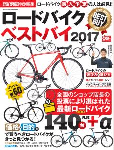 TREKロードバイクが6冠達成!!