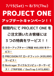 PROJECT ONE新カラー登場!!