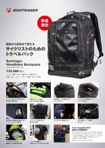 【限定商品 】Bontrager Harelbeke Backpack入荷!!