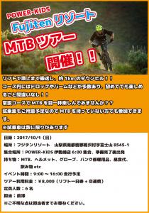 ふじてんリゾートMTBツアー開催!!