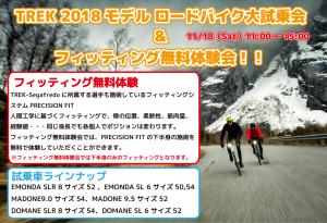 【イベント開催】TREK 2018モデル大試乗会&フィッティング体験会開催!!