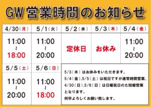伊勢崎店GW中の営業時間のお知らせ