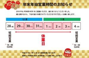 伊勢崎店1月イベントスケジュール