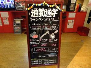 伊勢崎店4月イベントスケジュール