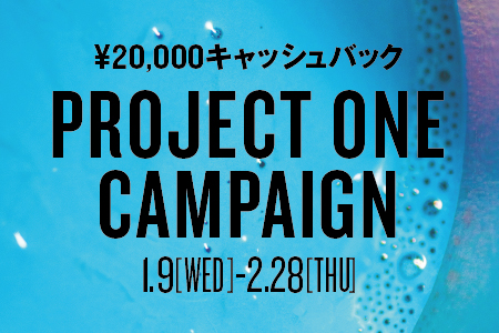 TREK PROJECT ONEキャンペーン!