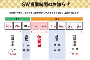 伊勢崎店5月イベントスケジュール