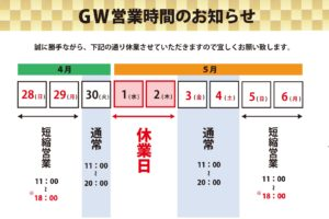 伊勢崎店G.W.の営業予定