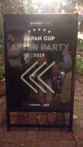 ジャパンカップアフターパーティーに行ってきました
