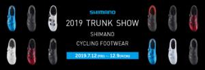 SHIMANO シューズトランクショー開催決定!