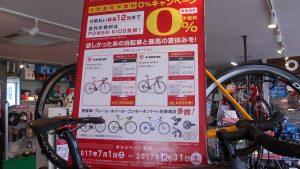 【延長】金利0%キャンペーン!