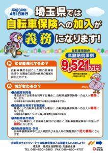 埼玉県自転車保険加入義務化のお知らせ