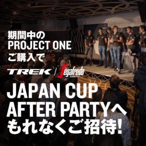 ジャパンカップ アフターパーティーが当たるチャンス