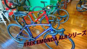 通勤通学早得キャンペーン対象ロードバイク『EMONDA ALRシリーズ』