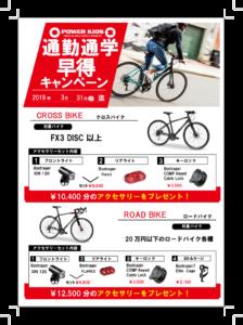 残り間近!通勤通学キャンペーン対象ロードバイク!