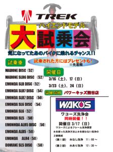 【緊急告知】TREKハイエンドモデル試乗会 & WAKO'S洗浄講座開催!!