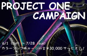 【キャンペーン情報】PROJECT ONEキャンペーン開催します!