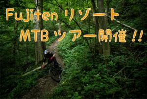 FujitenリゾートMTBツアー開催!!