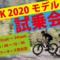 【緊急告知!】TREK 2020モデル試乗会開催します☆