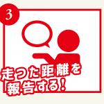 チキチキ_走った距離を報告する!