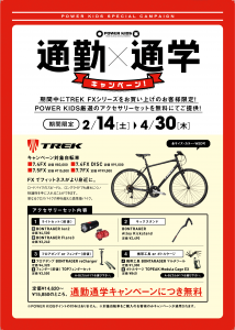 POWER KIDS_通勤通学キャンペーン_店舗印刷用_A4