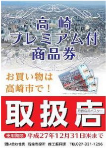 「高崎プレミアム付商品券」の取扱店です!