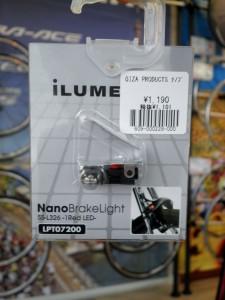 GIZA PRODUCTS nano blake light