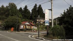 横川 峠の湯