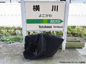 横川駅 輪行