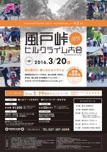 第4回風戸峠ぷちヒルクライム大会ポスターA1