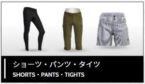 ショーツ、パンツ、タイツ