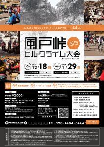 風戸峠ぷちヒルクライム大会の開催が今年も決定しました!