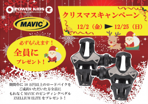 ☆クリスマスキャンペーン開催☆~マヴィックビンディングペダルをプレゼント~