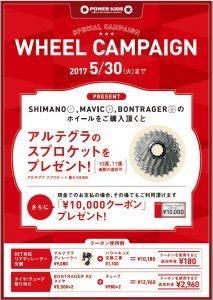 ロードバイク ホイールキャンペーンのお知らせ