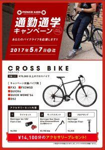 tuukin_cross