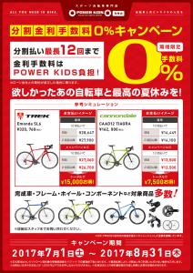 power-kids セディナ 金利 手数料 無料 0% キャンペーン ポスター 自転車 購入 分割払い