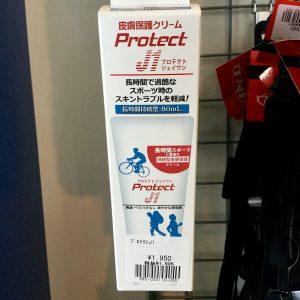 protect j1 プロテクトj1 皮膚保護クリーム スポーツ用