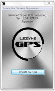 lezyne gps app アップデート 方法 ファームウェア