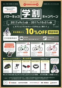 POWER-KIDS高崎店 2017 学割 キャンペーン ポスター