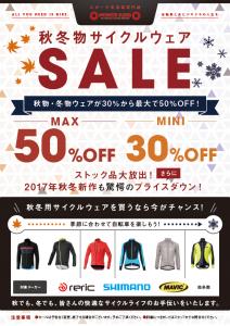 2017 POWER KIDS 秋冬 ウェア セール