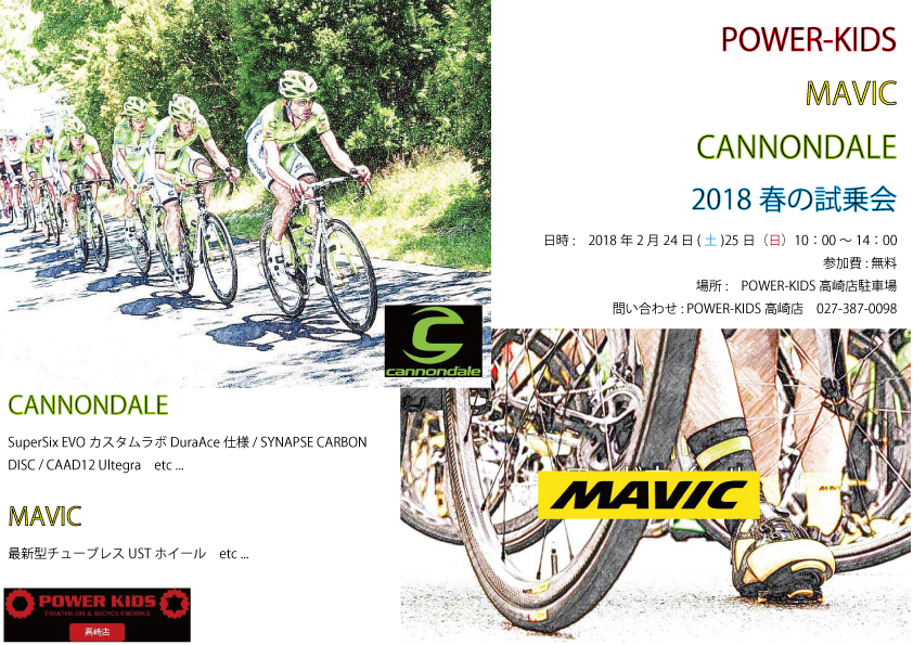 2018春の試乗会!CANNONDALE×MAVIC×POWER-KIDS