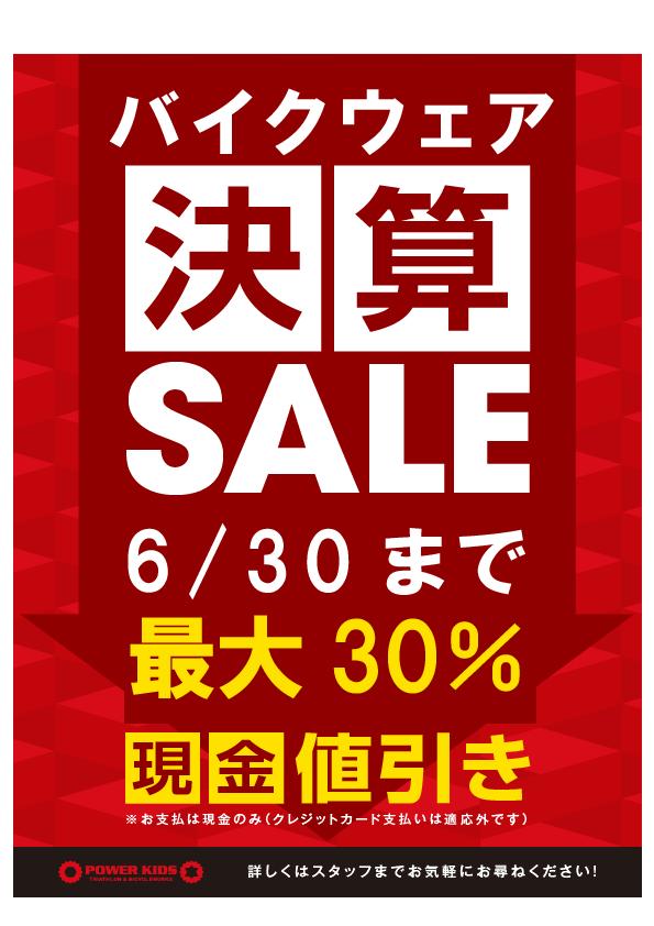 6月はウェア決算SALE!!