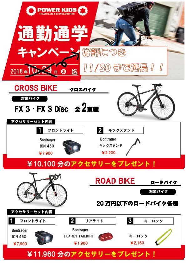 通勤通学キャンペーン延長!クロスバイク?ロードバイク?
