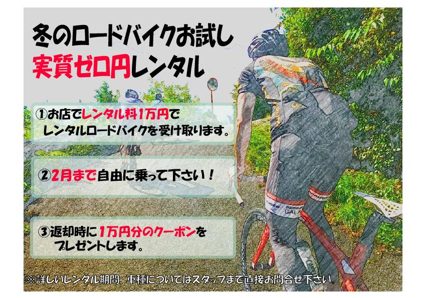 冬のロードバイクレンタルゼロ円キャンペーン