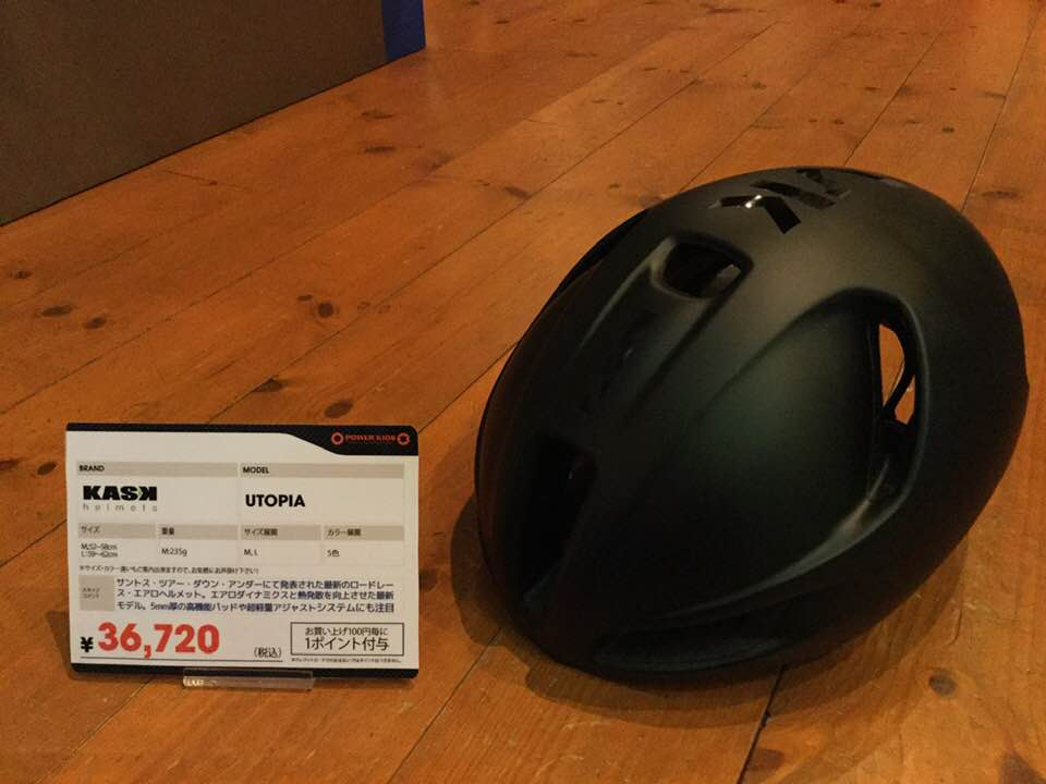 新年セール①KASK UTOPIAヘルメット
