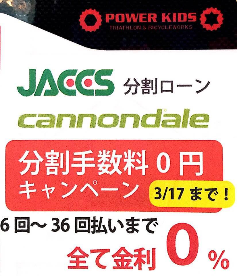 月々3000円でクロスバイク!
