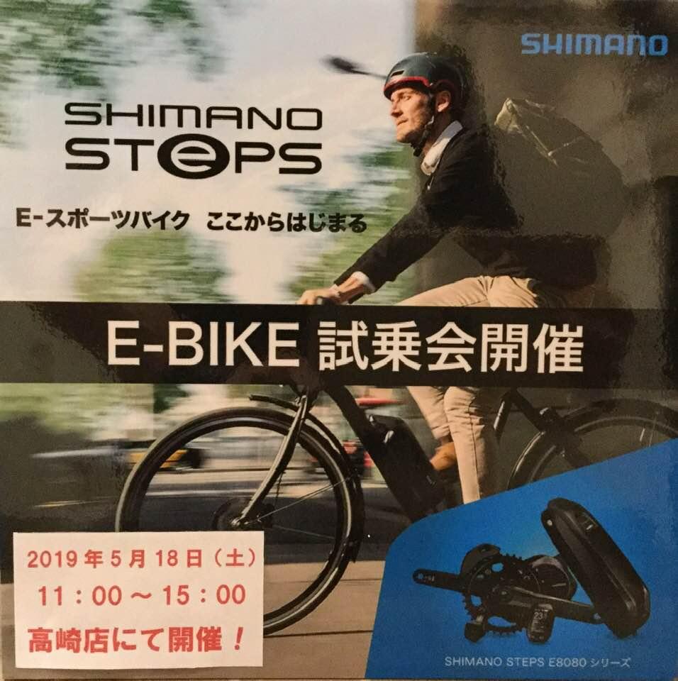 5/18(土)E-bike試乗会!